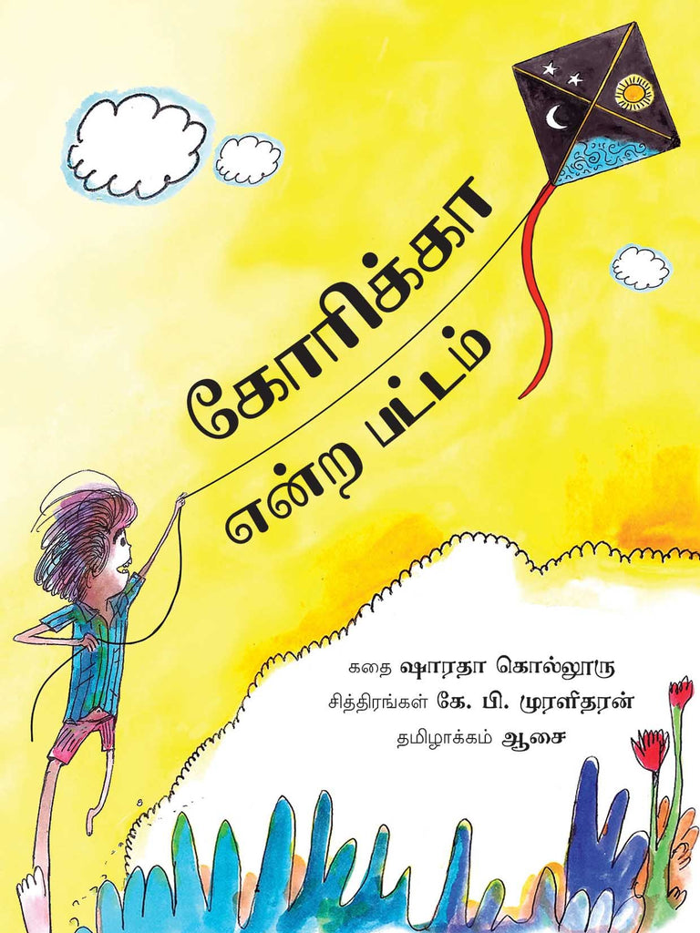 A Kite Called Korika/Korika Enra Pattam (Tamil)