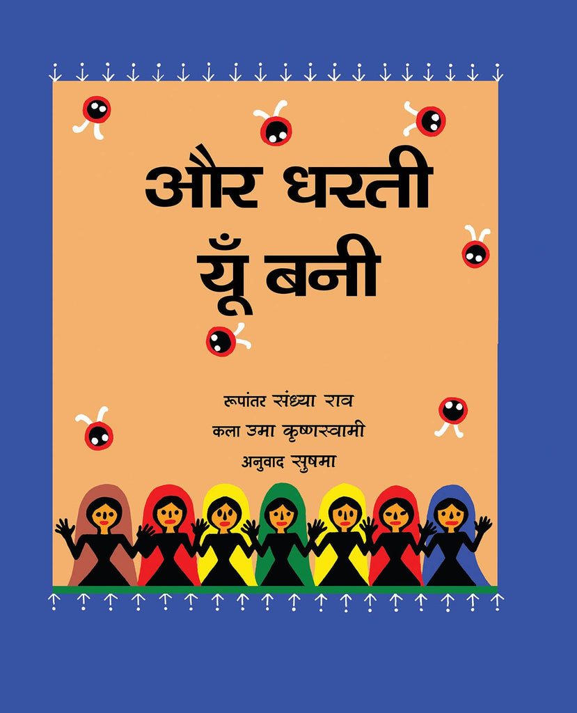 And Land Was Born / Aur Darthi Yoon Bani (Hindi)
