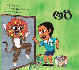 Telugu Books Singapore|Largest Collection of Children Books