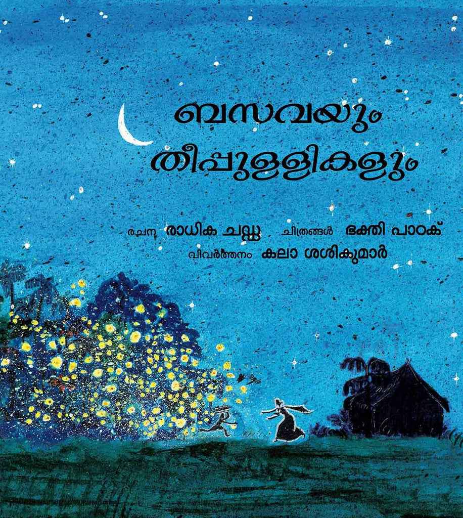 Basava And The Dots Of Fire / Basvayum Theeppullikalum (Malayalam)