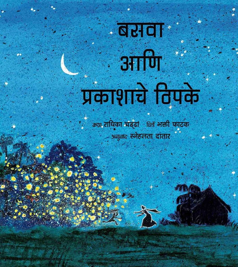 Basava And The Dots Of Fire / Basava Ani Prakashachey Thipke (Marathi)