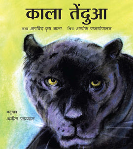 Black Panther / Kala Thenduva (Hindi)