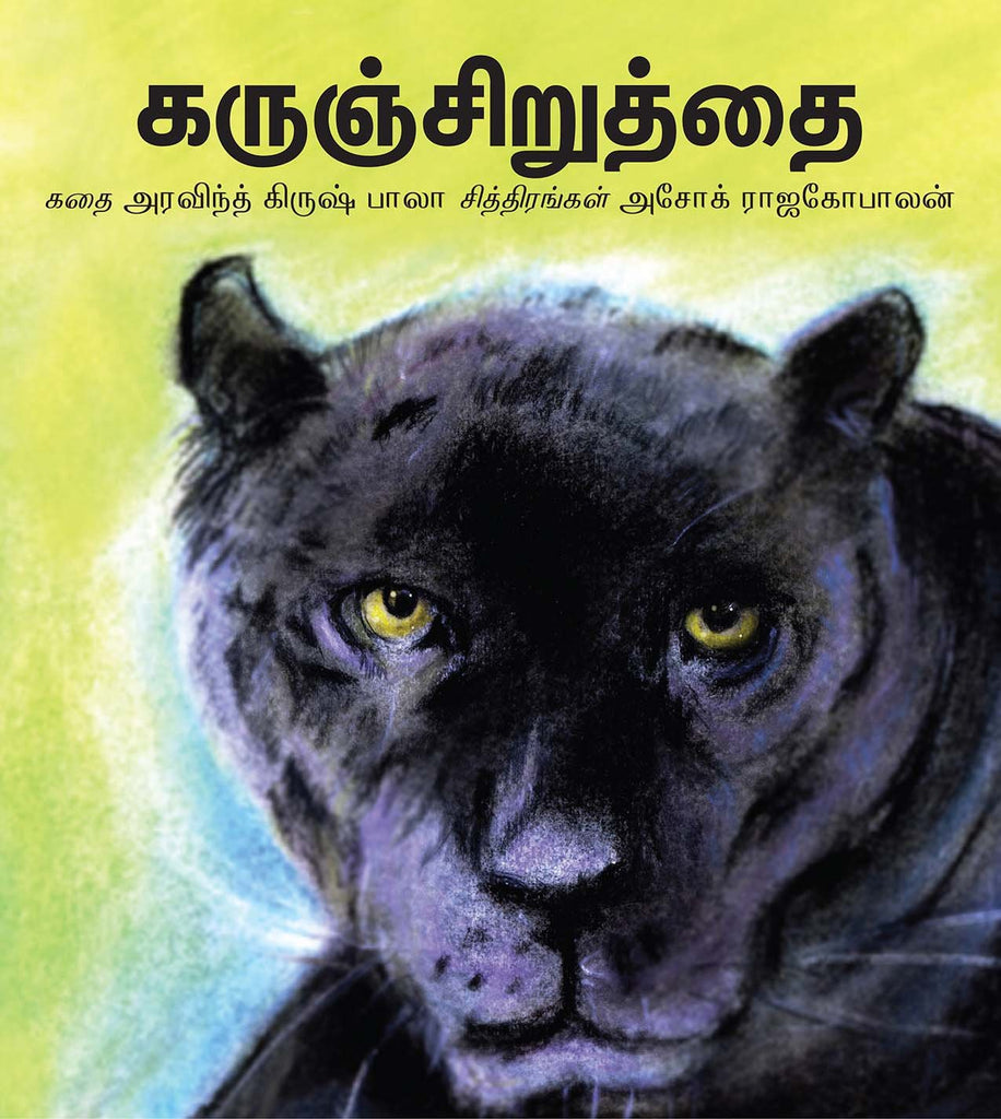 Black Panther/Karunchirutthai (Tamil)