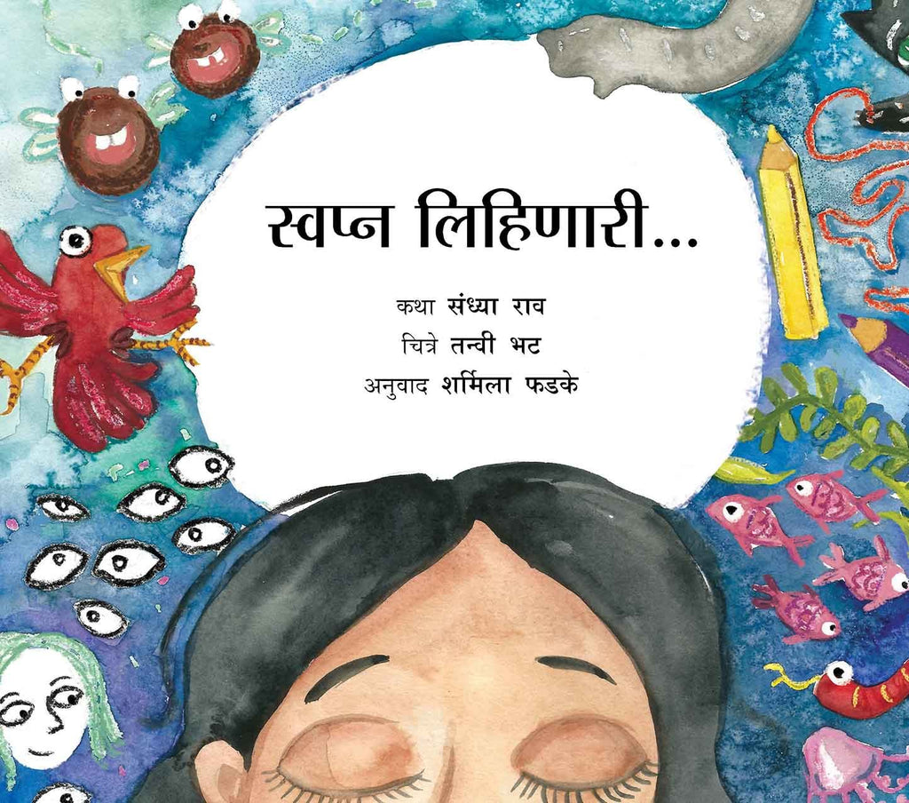 Dream Writer/Swapna Lihinari (Marathi)