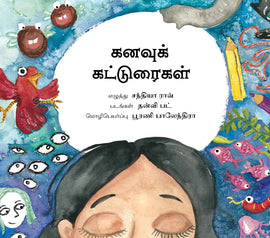 Dream Writer/Kanavu Kattaraikal (Tamil)