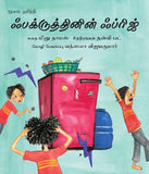 Fakruddin's Fridge/Fakruddinin Fridge (Tamil)