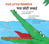 Five Little Monkeys/Paach Chhoti Maakad (Marathi)