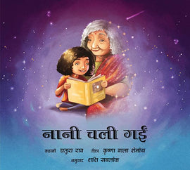 Gone Grandmother/Nani Chali Gayien (Hindi)