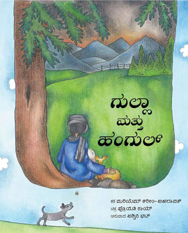 Gulla And The Hangul / Gulla Mattu Hangul (Kannada)