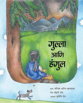 Gulla And The Hangul / Gulla Aani Hangul (Marathi)