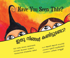 Have You Seen This?/Idhu Ningal Kanditundo? (Malayalam)
