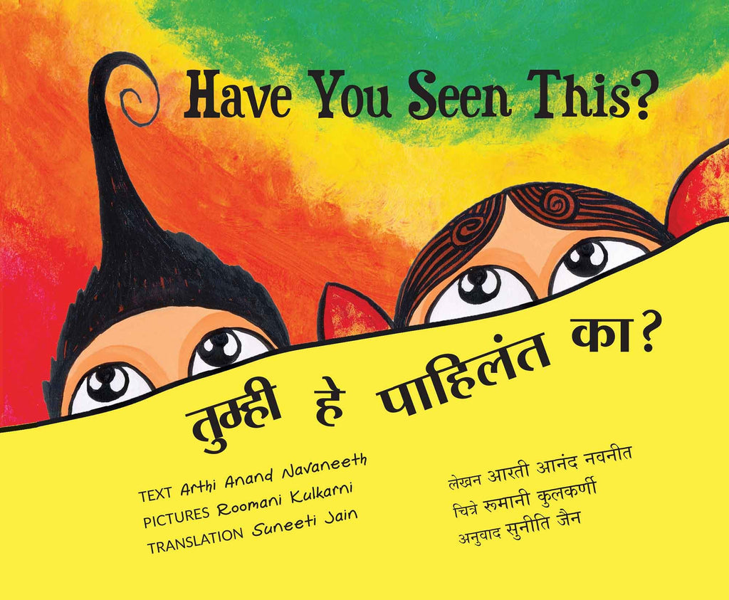 Have You Seen This?/ Tumhi Hai Pahilat Ka? (Marathi)