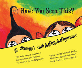 Have You Seen This?/Nee Ithai Paarthirukkiraaya (Tamil)