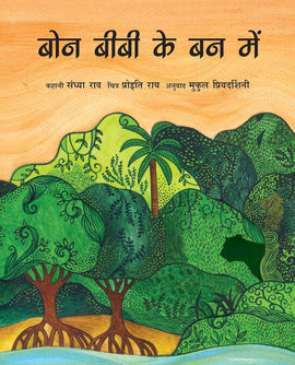 In Bon Bibi's Forest/Bon Bibi Ke Ban Mein (Hindi)