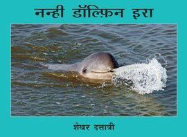 Ira, The Little Dolphin/Nanhi Dolphin Ira (Hindi)