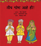 It's All The Same!/Teech Gosht Aahe Hi (Marathi)