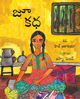 Telugu Books Singapore|Largest Collection of Children Books at