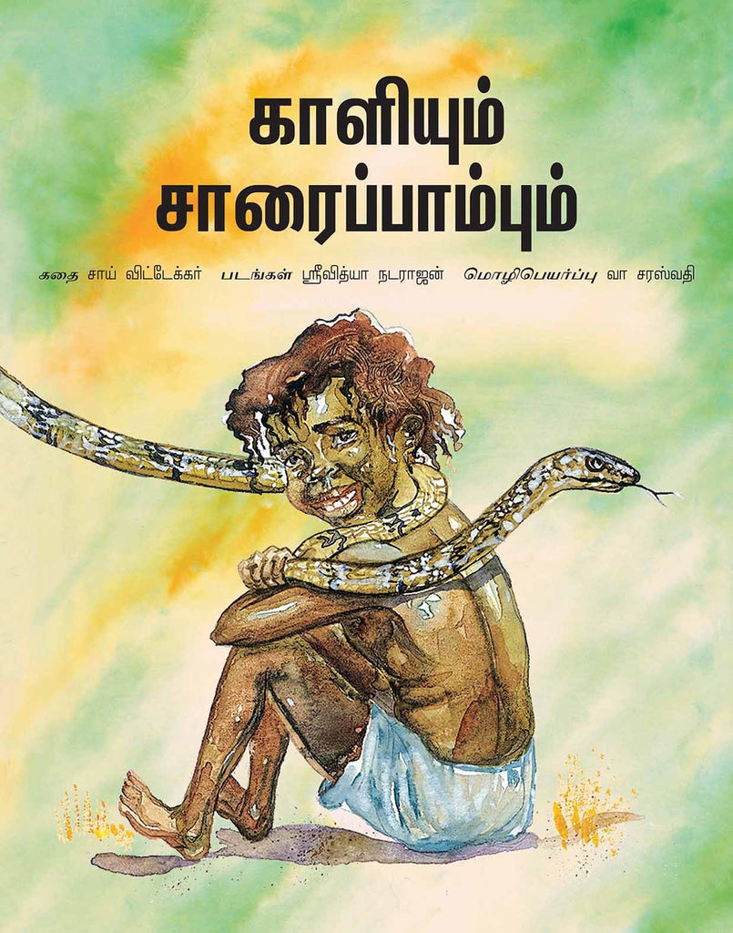 Kali And The Rat Snake / Kaliyum Saraipambum (Tamil)