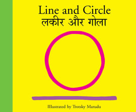 Line And Circle / Lakeer Aur Gola(Hindi)