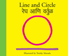 Line And Circle / Regh Aani Vartul (Marathi)