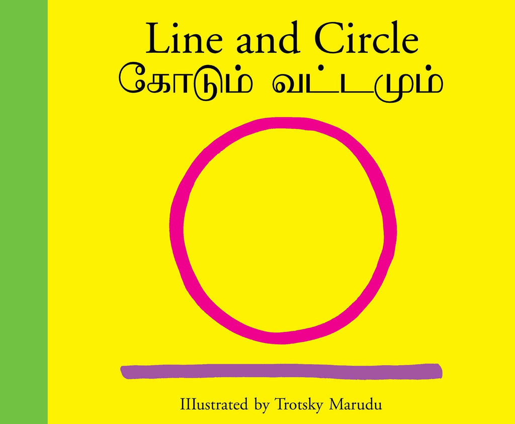 Line And Circle / Kodum Vattamum (Tamil)