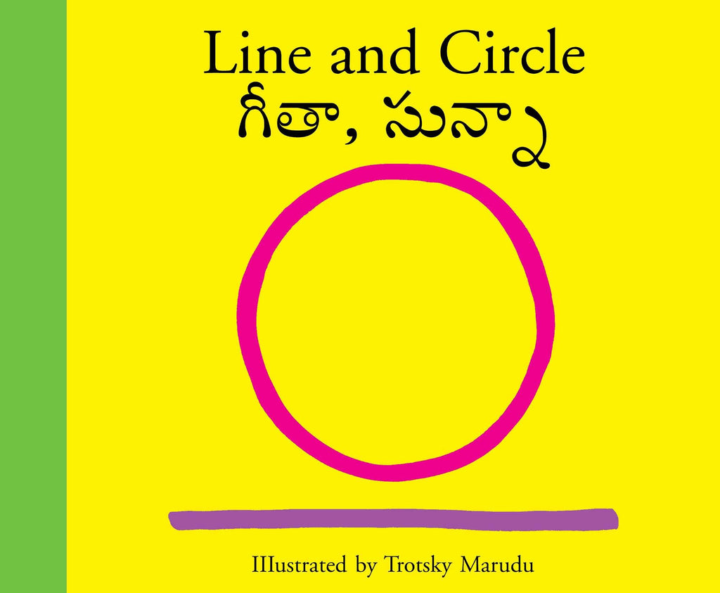 Line And Circle / Gheeta, Sunna (Telugu)