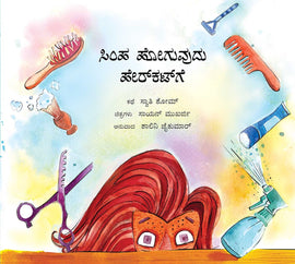 Lion Goes For A Haircut/Sima Hoguvudu Haircutge (Kannada)