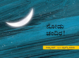 Look The Moon / Nodu Chandira! (Kannada)