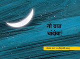 Look, The Moon! / Tho Bagha Chandoba! (Marathi)
