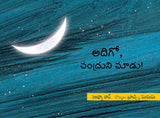 Look, The Moon! / Adigo, Chandruni Choodu (Telugu)