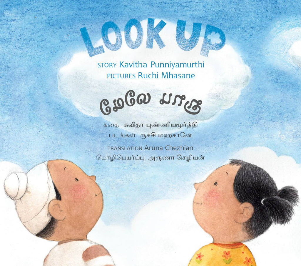 Look Up/ Maelae Paaru (Tamil)