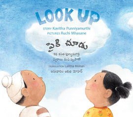 Look Up/Paiki Choodu