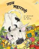 Maharani the Cow/Gaay Maharani (Hindi)