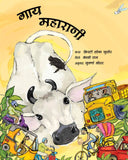 Maharani the Cow (Marathi)
