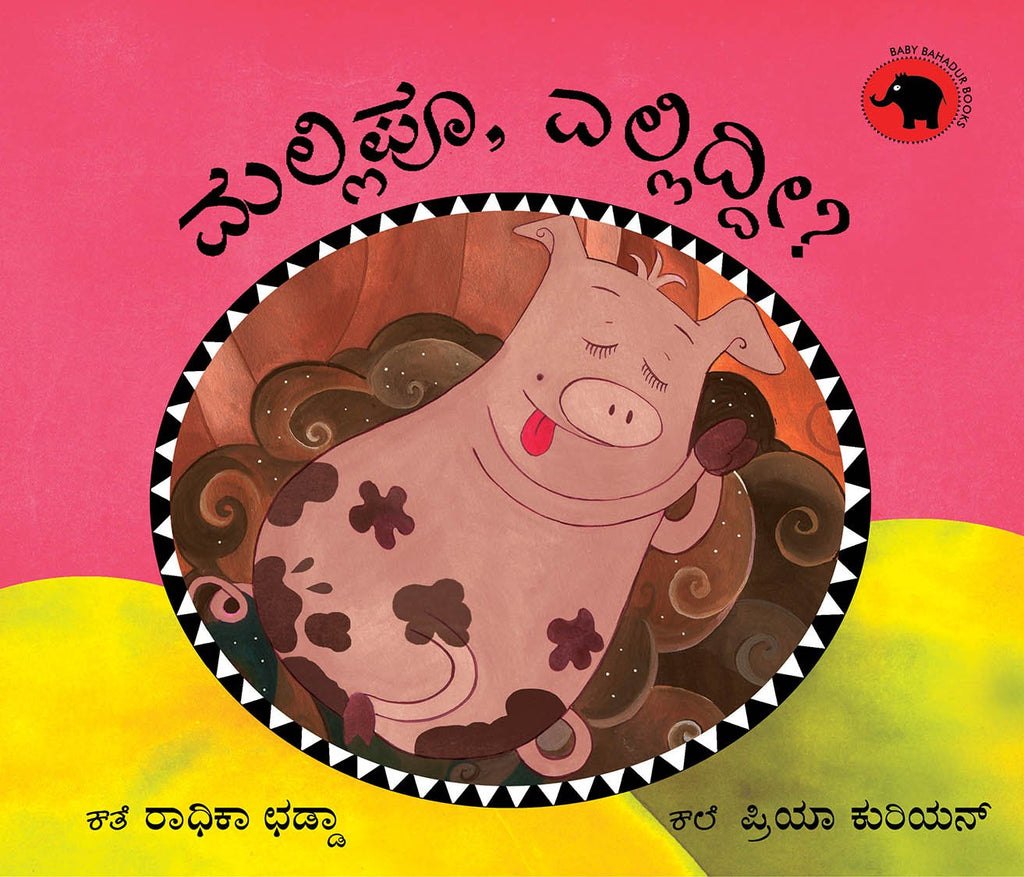Mallipoo, Where Are You? / Mallipoo, Ellidee? (Kannada)