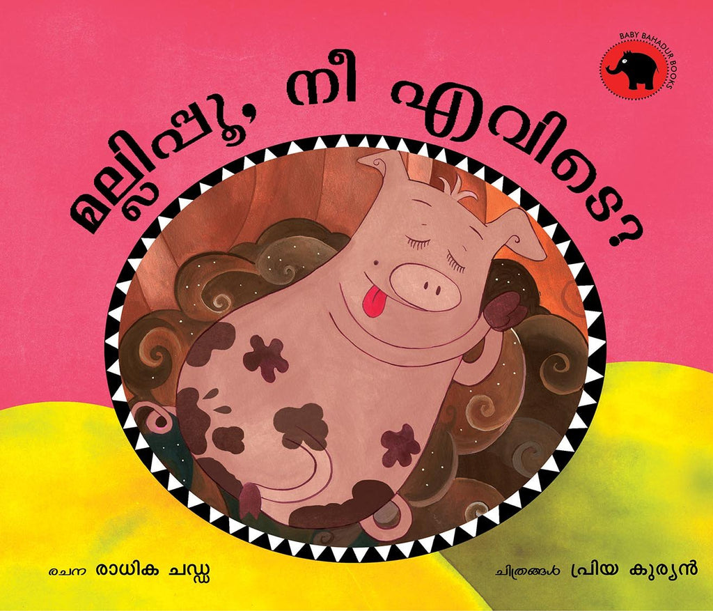 Mallipoo, Where Are You? / Mallipoo, Nee Evadae? (Malayalam)