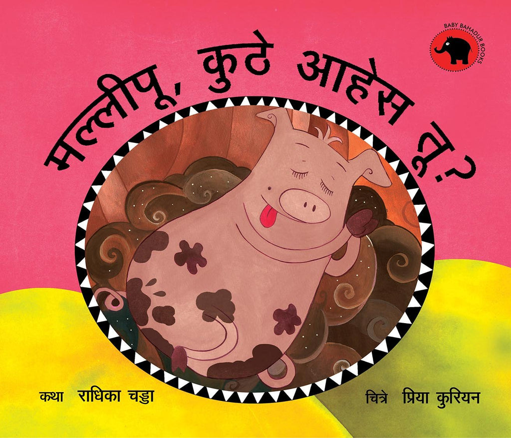 Mallipoo, Where Are You? / Mallipoo, Kuthey Ahes Tu? (Marathi)