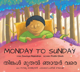 Monday To Sunday/Thingal Mudhal Gnyar Vare (Malayalam)