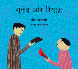 Mukand And Riaz / Mukand Aur Riaz (Hindi)