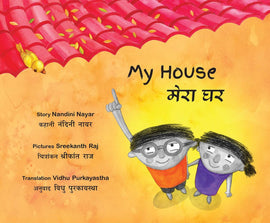 My House/Mera Ghar (Hindi)