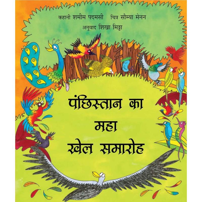 The Great Birdywood Games/Panchhistan Ka Maha Khel Samaroh (Hindi)