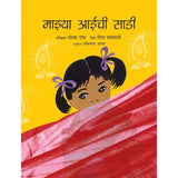 My Mother's Sari/Majhya Aayichi Said (Marathi)
