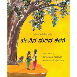 Under The Neem Tree/Beyvina Marada Kelage (Kannada)