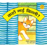 Where's That Cat?/Kahan Gayi Billi? (Hindi)
