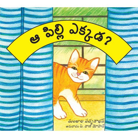 Where's That Cat?/Aa Pilli Ekkada? (Telugu)