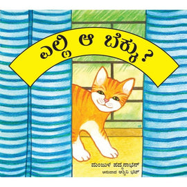 Where's That Cat?/Yelli Aa Bekku? (Kannada)