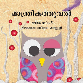 The Magic Feather/Maandrigathaooval (Malayalam)