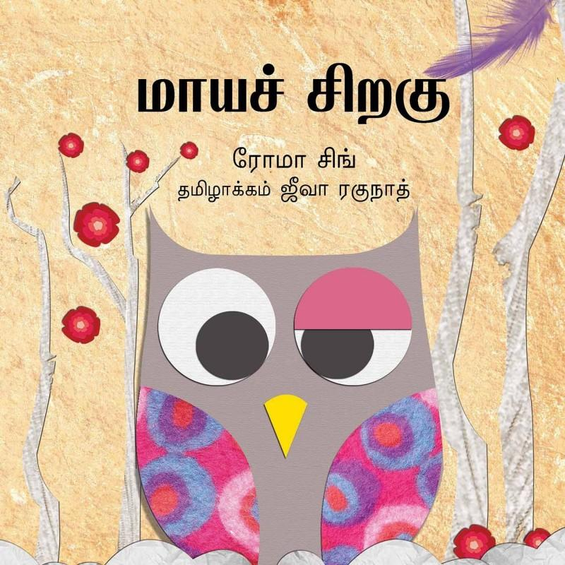 The Magic Feather/Maaya Chiragu (Tamil)