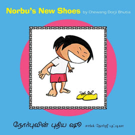 Norbu's New Shoes / Norbuvin Pudhiya Shoe (Tamil)