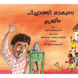 Salim The Knife-Sharpener/Pichathi Rakunna Salim (Malayalam)